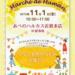 11/1(金)開催案内:あべのハルカス近鉄本店にて「ぼうさいセミナー」